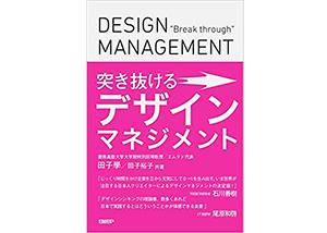 【メディア紹介】「突き抜けるデザインマネジメント」