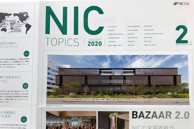 【メディア掲載紹介】NIC(NICCAイノベーションセンター)の広報誌に弊社杉本が紹介されました。