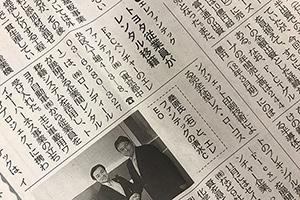 【メディア掲載情報】電子デバイス産業新聞:トヨタ従業員がレンタル移籍