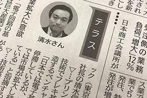 【メディア掲載情報】日刊工業新聞:事業拡大に意欲