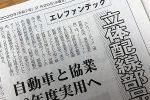 化学工業日報2月20日