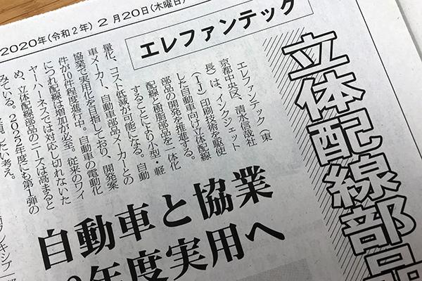 【メディア掲載紹介】化学工業日報:立体配線部品、IJで