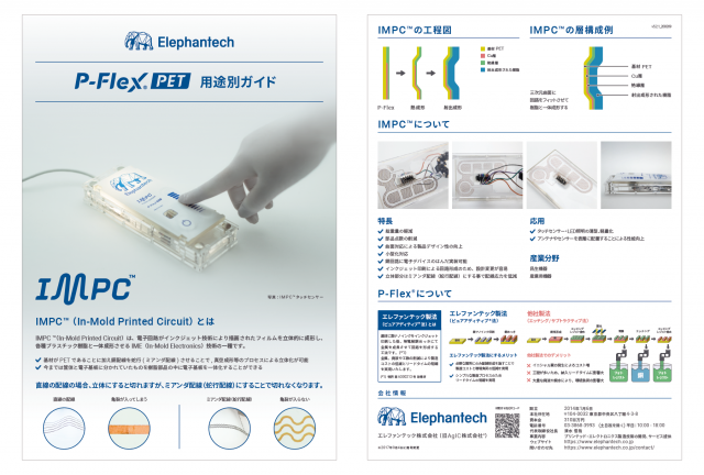 IMPC™ (In-Mold Printed Circuit) 向け P-Flex