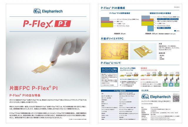 P-Flex® PI