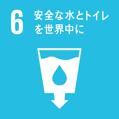 持続可能な開発目標(SDGs)に貢献
