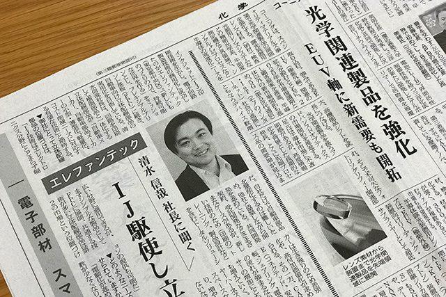 【メディア掲載紹介】化学工業日報:IJ駆使し立体配線部品