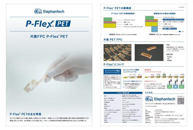 片面フレキシブル基板「P-Flex® PET」のパンフレットが更新されました。(2020/03/16 版)