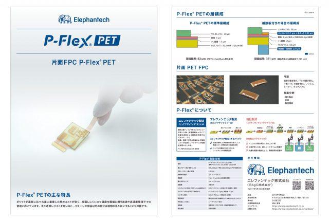 片面フレキシブル基板「P-Flex® PET」のパンフレットが更新されました。(2020/03/19 版)