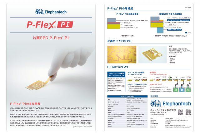 片面フレキシブル基板「P-Flex® PI」のパンフレットが更新されました。
