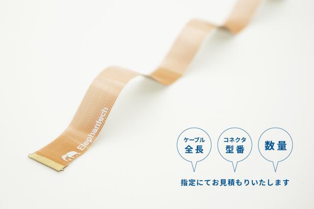 応用製品情報紹介 : P-Flex® カスタム片面フラットケーブル(2020年3月更新)