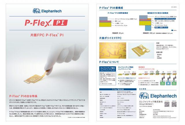 片面フレキシブル基板「P-Flex® PI」のパンフレットが更新されました。(2020/05/14 版)