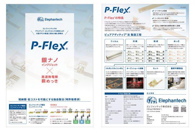 片面フレキシブル基板「P-Flex® 」のパンフレットが更新されました。(2020/05/14 版)