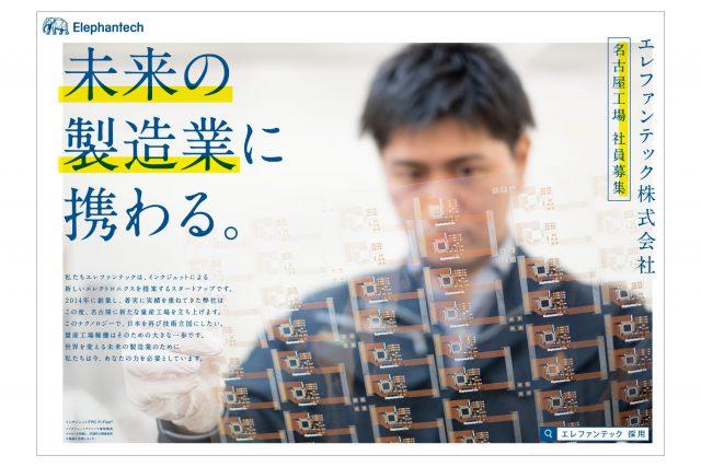 【採用情報】駅張り広告開始します!(名鉄太田川駅と新安城駅)
