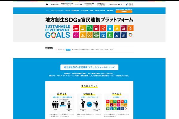 エレファンテックは、内閣府「地方創生SDGs官民連携プラットフォーム」に参画しました。