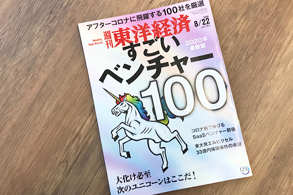 【メディア掲載紹介】週刊東洋経済:「すごいベンチャー」特集で紹介されました。