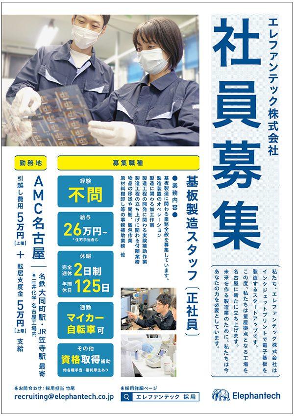 【採用情報】駅張り広告開始します!(名鉄大同町駅・犬山駅・太田川駅)