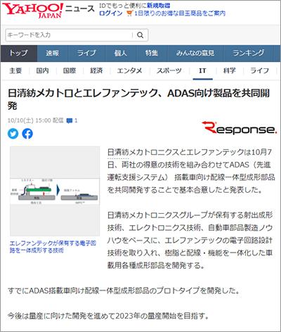日清紡メカトロとエレファンテック、ADAS向け製品を共同開発