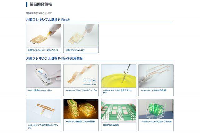 片面フレキシブル基板 P-Flex🄬 応用製品のご紹介