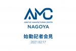 AMC名古屋始動記者会見