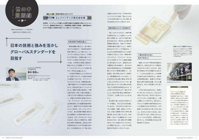 三井化学様社内誌
