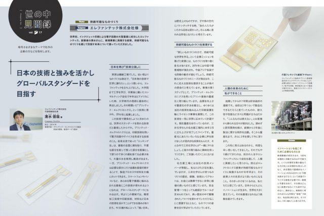三井化学様社内報で紹介していただきました。
