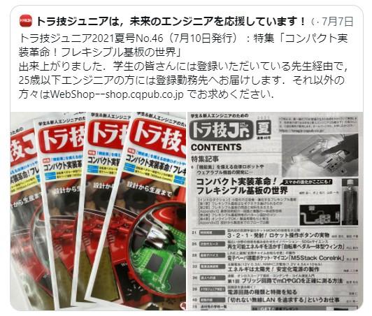 トラ技ジュニア2021夏号No.46(7月10日発行)