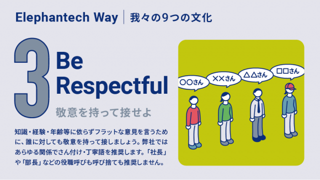 エレファンテックのカルチャーをご紹介② ~Be Respectful 敬意を持って接せよ~