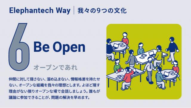 エレファンテックのカルチャーをご紹介① ~Be Open オープンであれ~
