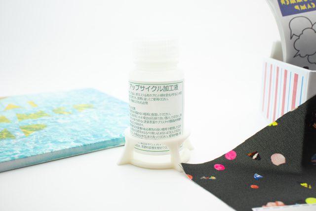 今回世界初公開となりましたアップサイクル加工液。日華化学株式会社様とデザイナー鷺森様と一緒に議論する中で開発された薬品です!