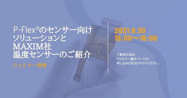 【ウェビナー開催】P-Flex®のセンサー向けソリューションとMaxim社温度センサーのご紹介