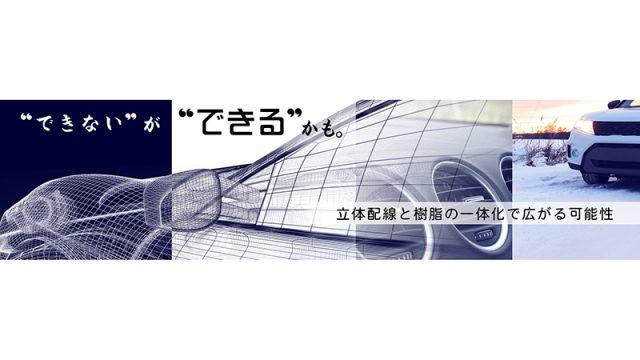 第4回 名古屋 オートモーティブワールド 出展のお知らせ