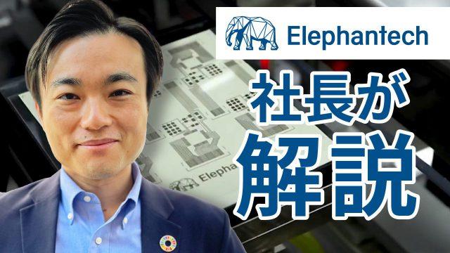 【動画紹介】エレファンテック社長プレゼンテーション 2021年9月