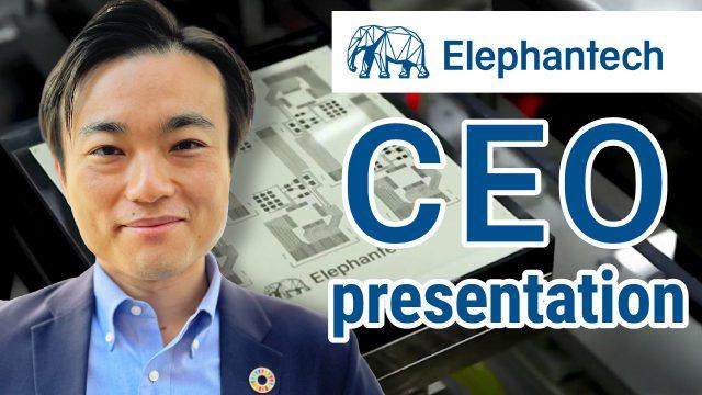 【Video】Elephantech CEO presentation