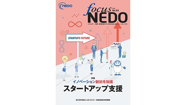 NEDO広報誌「Focus NEDO」 第82号に弊社が紹介されました。